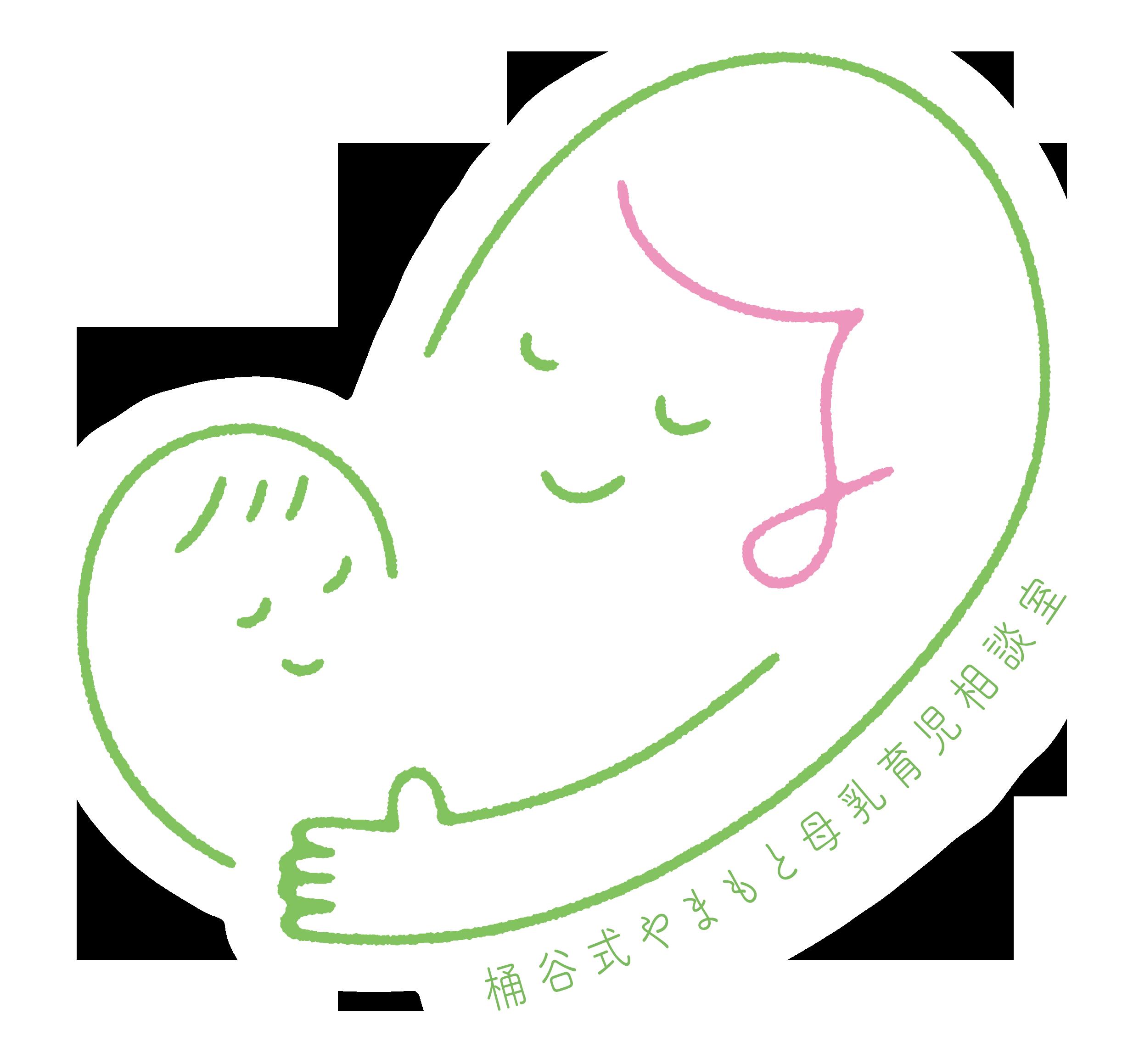 桶谷式やまもと母乳育児相談室